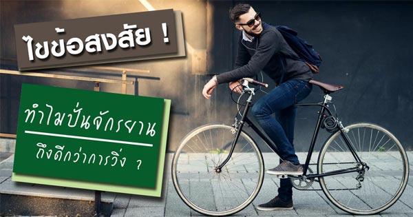 ปั่นจักรยาน